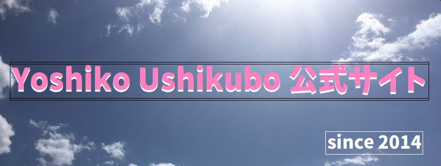 Yoshiko Ushikubo 公式サイト♪